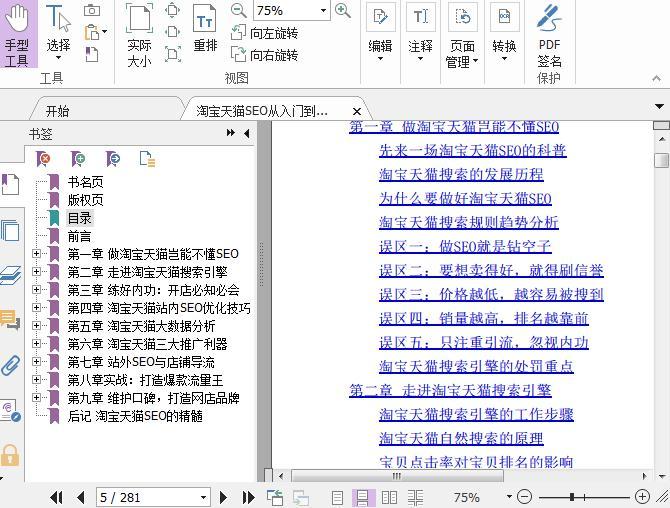 淘宝天猫SEO从入门到精通pdf下载截图0