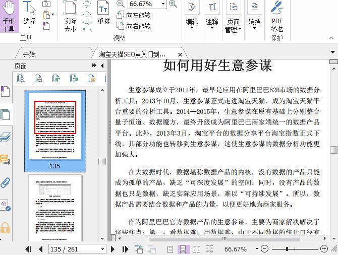 淘宝天猫SEO从入门到精通pdf下载截图1