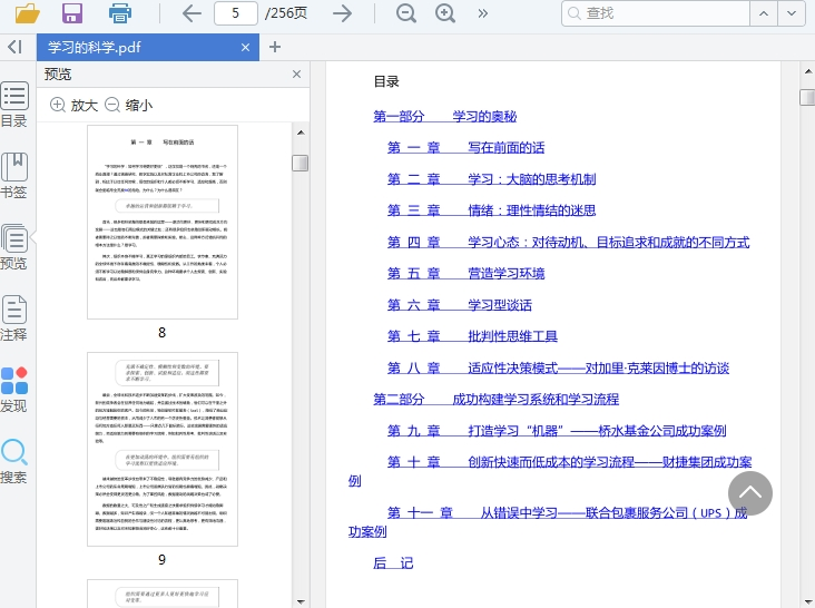 学习的科学:如何学习得更好更快PDF截图0