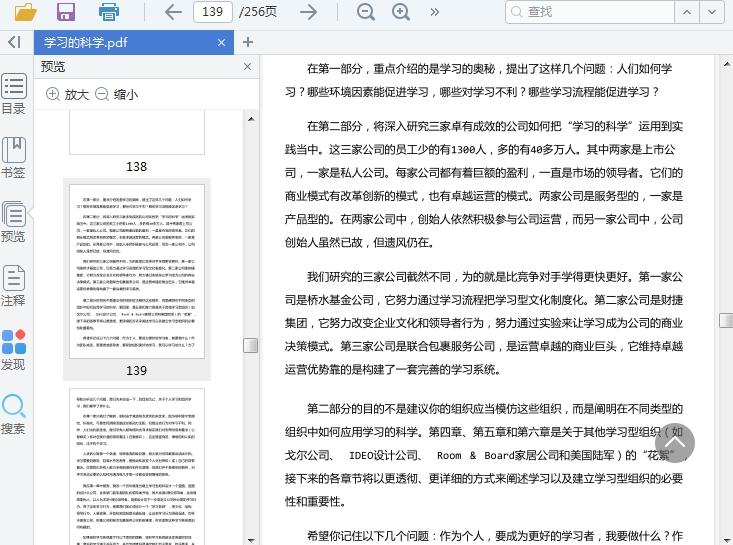 学习的科学:如何学习得更好更快PDF截图1