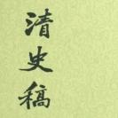 清史稿pdf