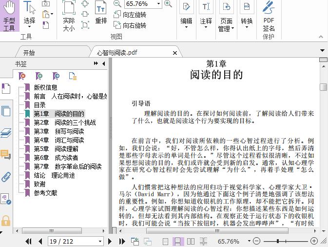 心智与阅读PDF截图0