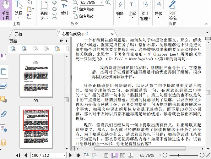 心智与阅读PDF截图1