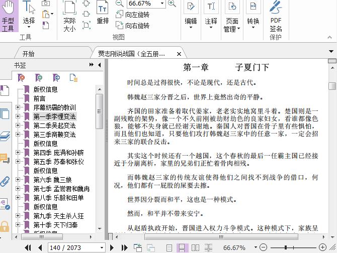 贾志刚说战国PDF截图0