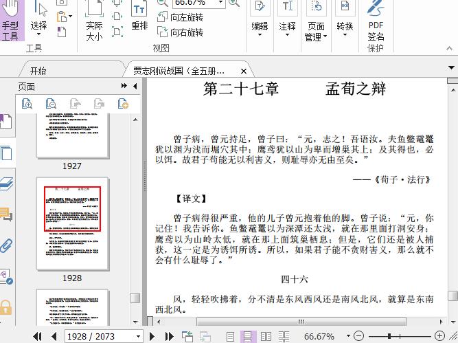 贾志刚说战国PDF截图1