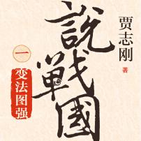 贾志刚说战国PDF套装全五册