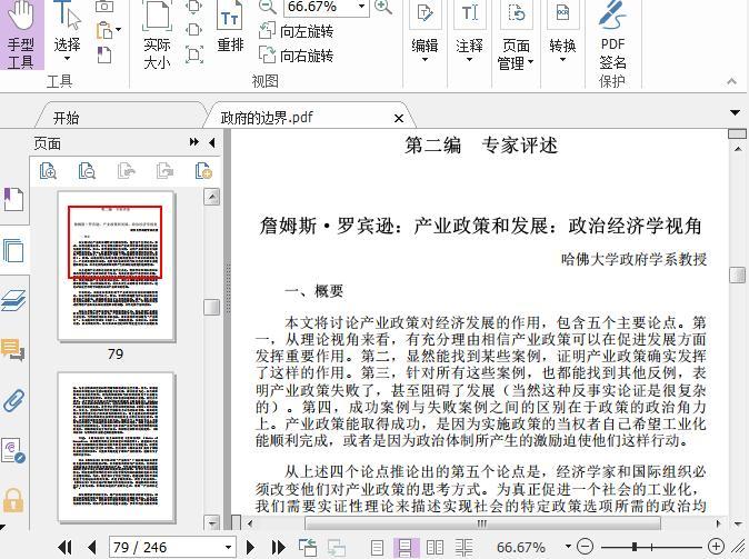 证府的边界pdf截图1