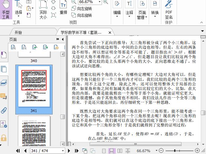 学好数学并不难:代数+几何PDF电子书截图1