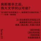 新民说・奥斯特利茨PDF电子书下载