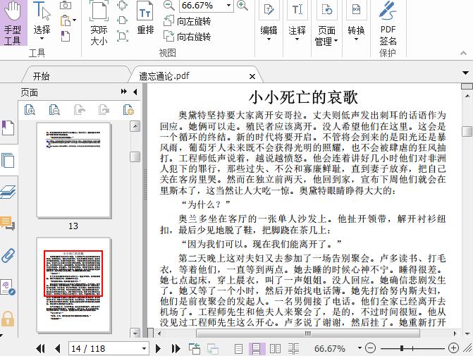 遗忘通论PDF截图0