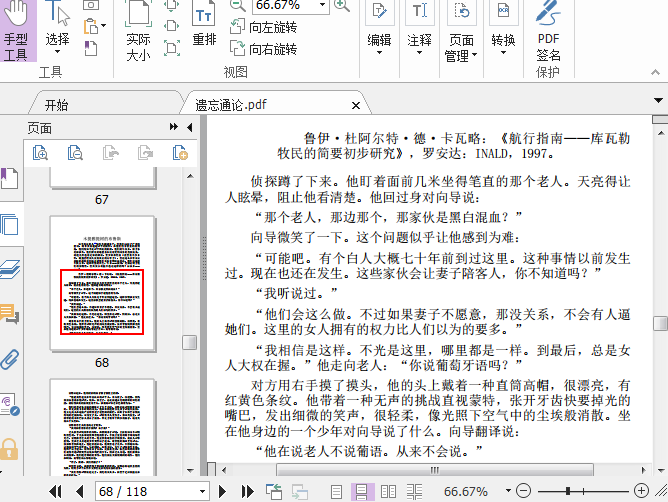 遗忘通论PDF截图1