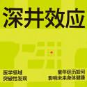 深井效应pdf免费下载