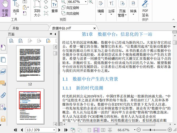 数据中台:让数据用起来pdf下载截图0