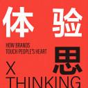 体验思维:让品牌触动人心PDF