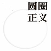 圆圈正义PDF电子版下载