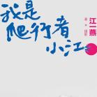 我是爬行者小江pdf免费下载