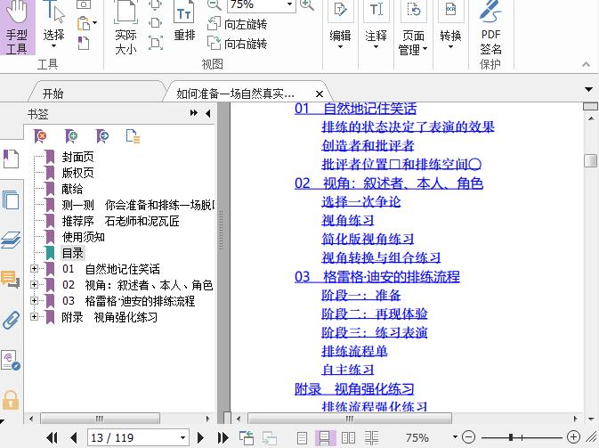 如何准备一场自然真实的表演PDF截图0
