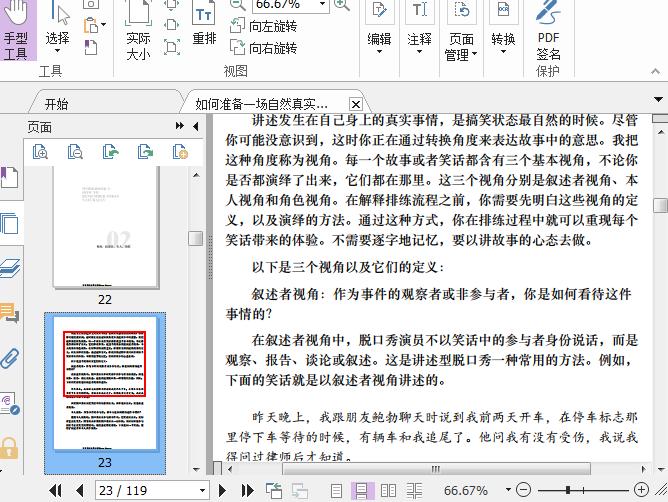 如何准备一场自然真实的表演PDF截图1