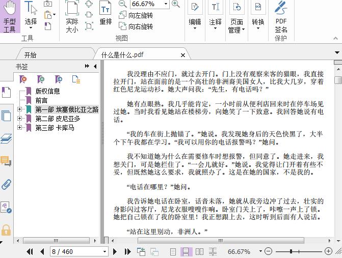 什么是什么PDF截图0