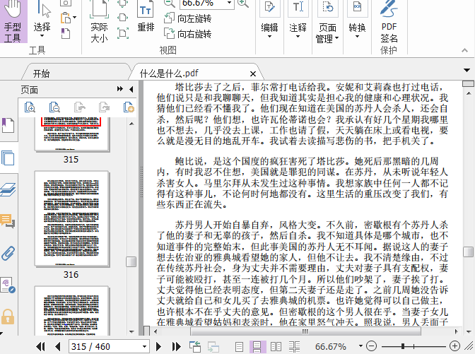 什么是什么PDF截图1