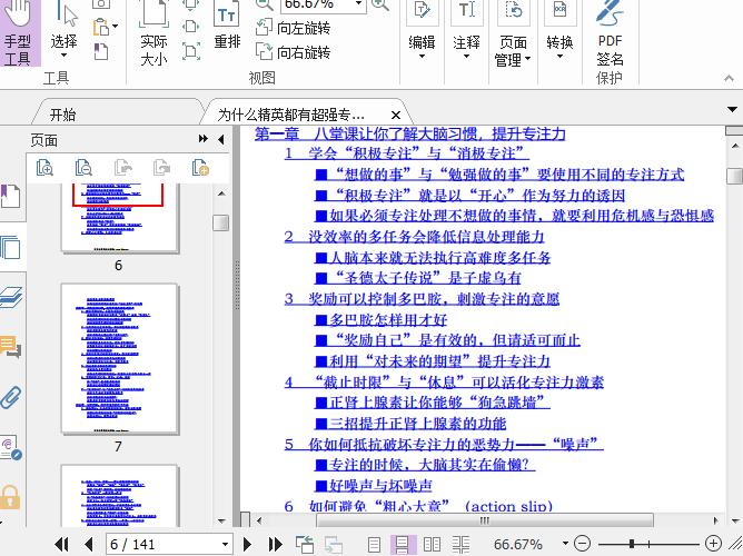 为什么精英都有超强专注力pdf下载截图0