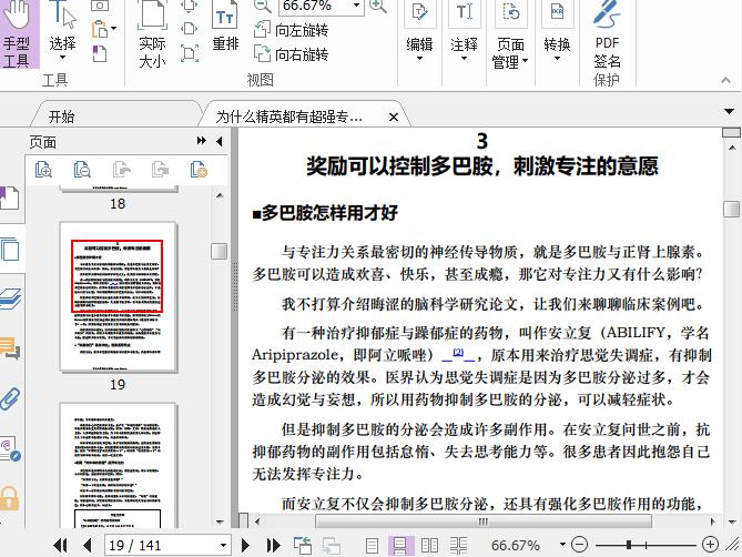 为什么精英都有超强专注力pdf下载截图1