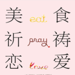 美食、祈祷、恋爱PDF电子书