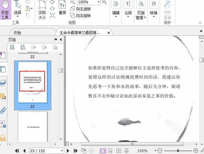 生命中最简单又最困难的事pdf下载截图0