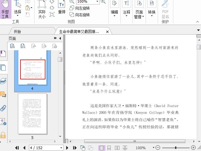 生命中最简单又最困难的事pdf下载截图1