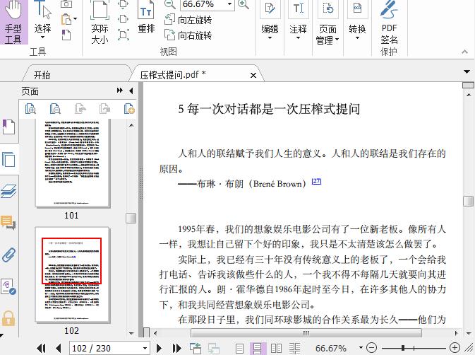 压榨式提问pdf截图1