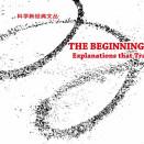 无穷的开始:世界进步的本源pdf下载