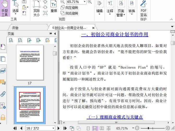 创业从一份商业计划书开始pdf下载截图0