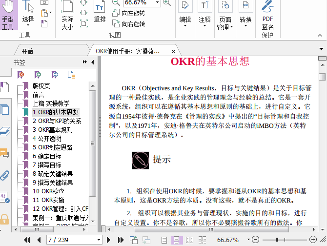 OKR使用手册pdf截图0