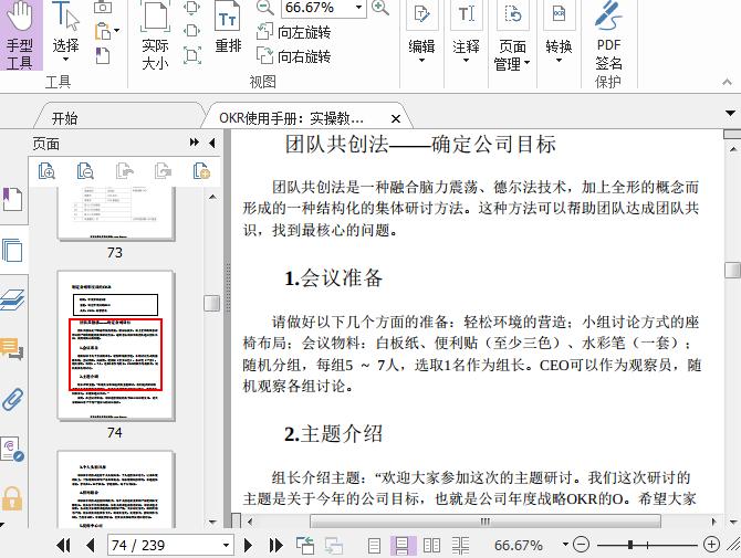 OKR使用手册pdf截图1