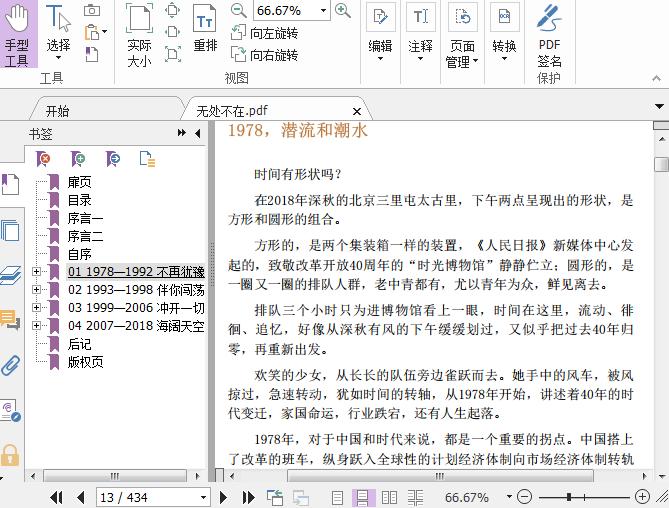 无处不在:快递改变中国PDF截图0