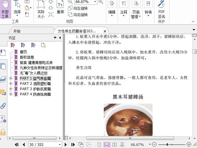 女性养生药膳食谱263例PDF截图0