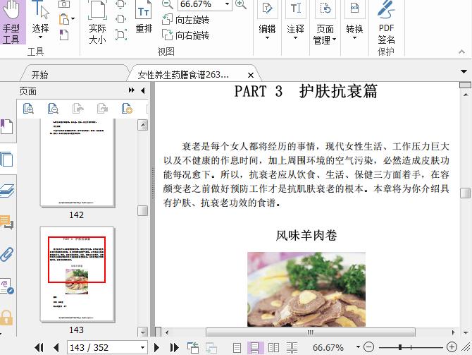 女性养生药膳食谱263例PDF截图1