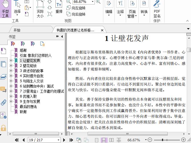 有趣的灵魂要让老板看到pdf下载截图0