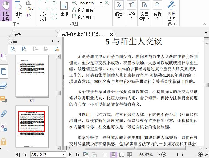 有趣的灵魂要让老板看到pdf下载截图1