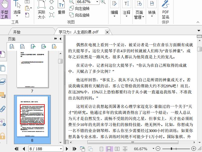 学习力:人生进阶课PDF截图0