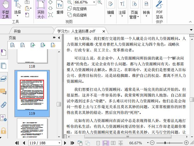 学习力:人生进阶课PDF截图1
