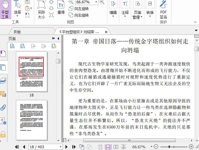 平台型组织pdf下载截图0