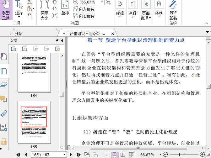 平台型组织pdf下载截图1