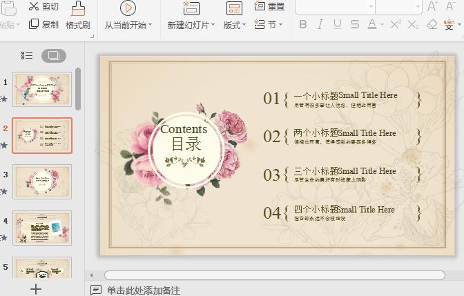 水彩花鸟复古文艺中国风PPT模板截图1