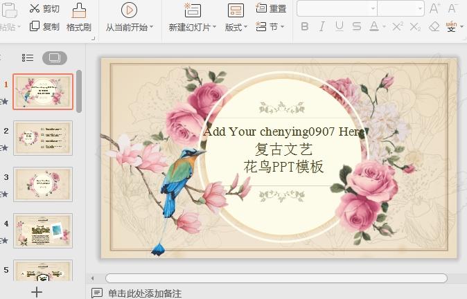 水彩花鸟复古文艺中国风PPT模板截图0