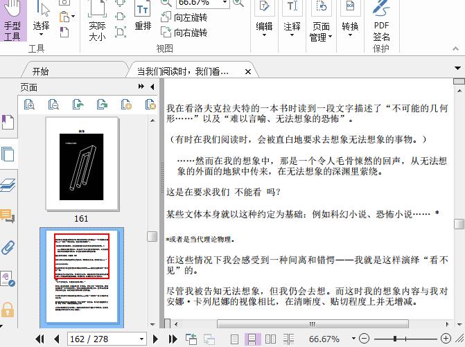 当我们阅读时,我们看到了什么pdf下载截图0