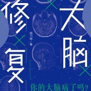 大脑修复术pdf