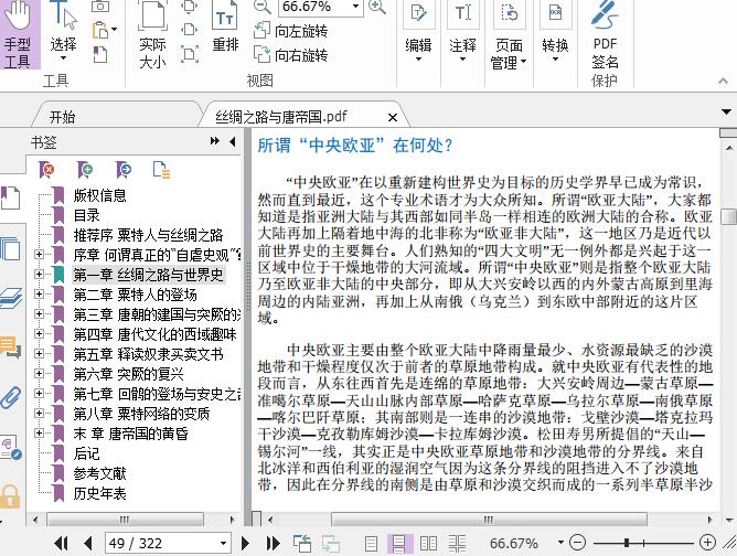 丝绸之路与唐帝国pdf下载截图0