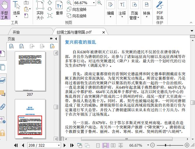 丝绸之路与唐帝国pdf下载截图1