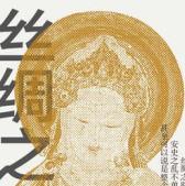 丝绸之路与唐帝国pdf下载